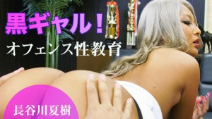 Black Gal! Offense Education JVRPorn Ayaka Kiritani Akari Asahina Miho Tono vr porn video vrporn.com virtual reality