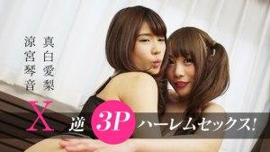 Threesome Training With Two Cult Girls JVRPorn Mashiro Airi Suzumiya Kotone vr porn video vrporn.com virtual reality